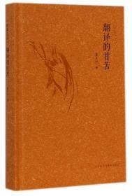 正版全新--翻譯的甘苦(精)/譯家之言