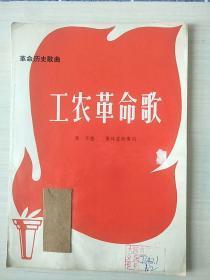 革命历史歌曲(6册)