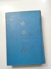 《诗韵合璧》影印光绪版 精装全一册