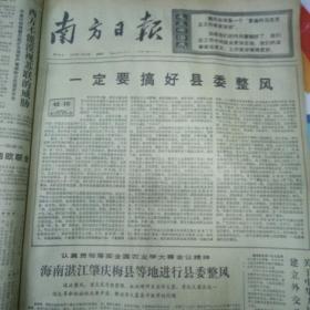 文革报纸南方日报,1975年4月19日四开四版。认真贯彻落实全国农业学大寨会议精神。