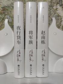 理想国·陈映真作品 全三册 夜行货车 将军族 赵南栋 附赠别册