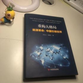 重构大格局 能源革命:中国引领世界