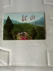 韶山明信片(全12张)
