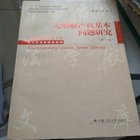 中国当代法学家文库·吴汉东法学研究系列:无形财产权基本问题研究(第3版)