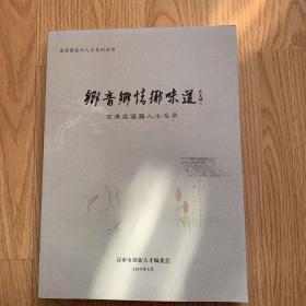 京津高密籍人士名录(高密籍在外人才系列丛书)