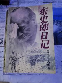 南京大屠杀重要文献:东史郎日记