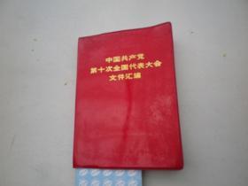 中国共产党 第十次全国代表大会文件汇编