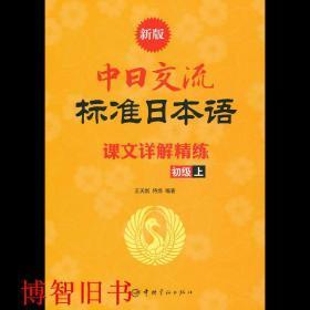 新版中日交流标准日本语课文详解精练.初级.上 王天剑等 中9787802188679