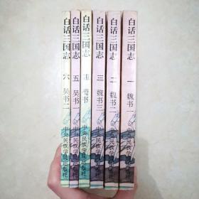 白话三国志 中央民族学院出版社 曹文柱 全6册