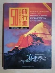 《中国最具价值的50旅行地:梦想季 2》(16开平装 铜版彩印)九品