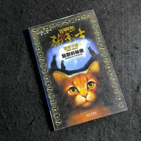 猫武士手册之1族群的秘密 猫武士荒野手册 一