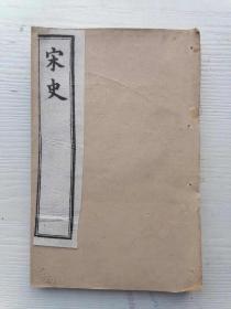 光绪石印本《宋史》一册,卷十八——六十。元朝右丞相脱脱主修,清乾隆四年校刊。