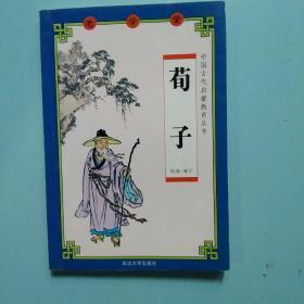 荀子:中国古代启蒙教育丛书