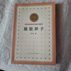 駱駝祥子 (百年百種優秀中國文學圖書)