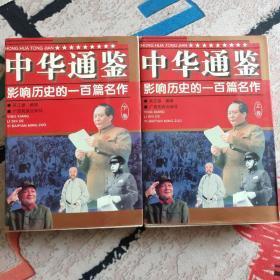 中华通鉴:影响历史的一百篇名作(上下卷)两册