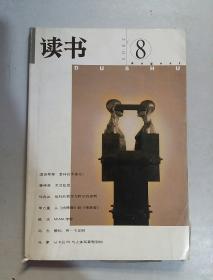 读书2001.8