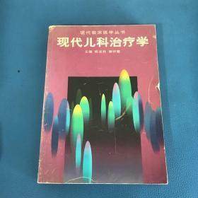 现代临床医学丛书 现代儿科治疗