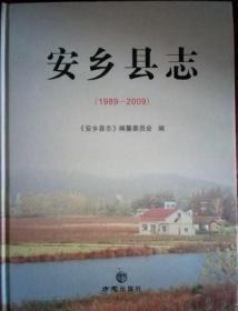 正版现货 安乡县志1989-2009     FZ12方志图书