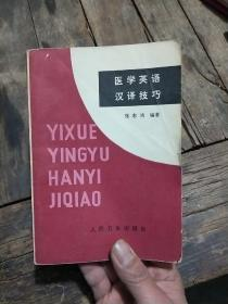 医学英语汉译技巧