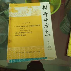 广东省封开县地方志1988年第二期(总2期)