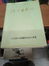 江宁县概况