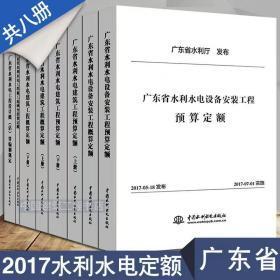 2017版广东省水利水电工程概预算定额全套8本包邮