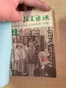 电信技术通讯 1960年2,3,8,9,10,11,12,七册合订本!