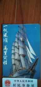 上海市市区电话局新年卡及广告(硬卡及春、夏、秋、冬各一枚)
