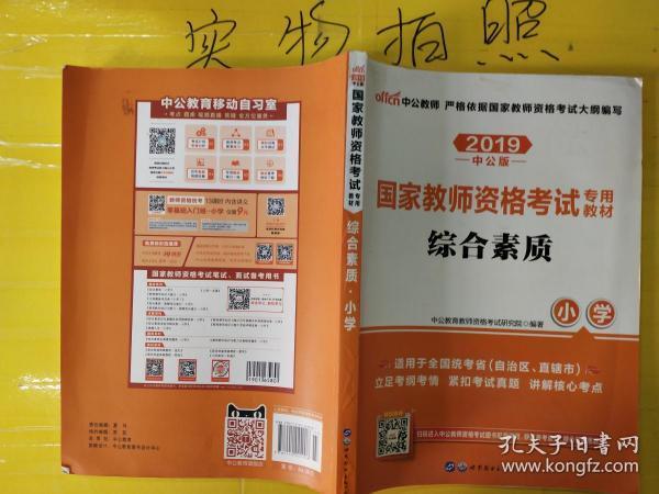 2013中公版综合素质小学:综合素质·小学
