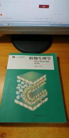 植物生理学(第8版)王小菁 编