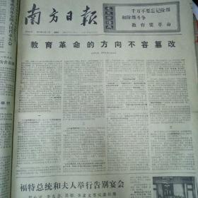 文革报纸南方日报,1975年12月5日四开四版。教育革命的方向不容篡改。福特总理和夫人举行告别宴会。
