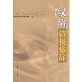汉语消极修辞(增订本)