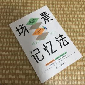 场景记忆法(日本记忆大师送给不擅长学习之人的记忆之书)