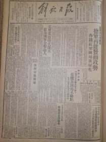173解放日报1941年11月莫斯科前线德军再度发动攻势。堤防日寇西进。郑州东北我军攻克京水。