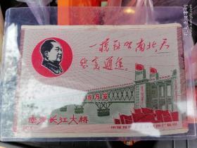 (毛主席像,语录)文革品好。(1969年?)南京长江大桥通航纪念一一 一中国苏州东方红丝织厂敬织。