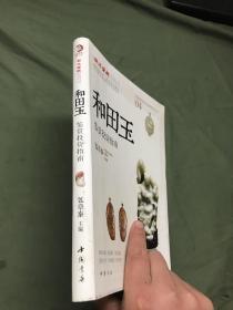 和田玉鉴赏投资指南
