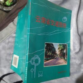 云南省交通图册 成都地图出版社