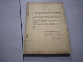 无产阶级文化大革命中中央首长讲话选编 第四集