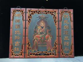 张三丰 道教木胎漆画挂屏