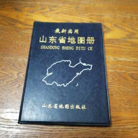最新实用山东省地图册