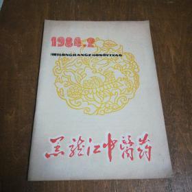 黑龙江中医药1984年2期