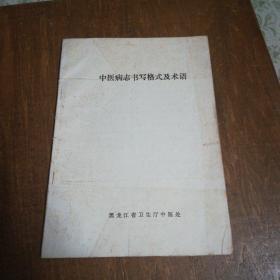 中医病志书写格式及术语