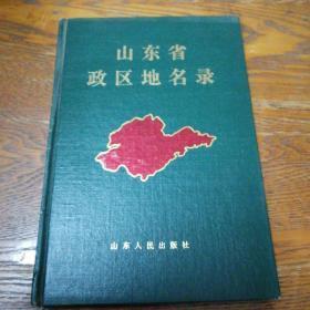 山东省政区地名录