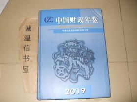 中国财政年鉴2019