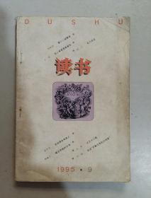 读书1995.9