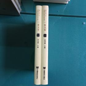 新中国70年优秀文学作品文库-散文卷(精装全2卷)