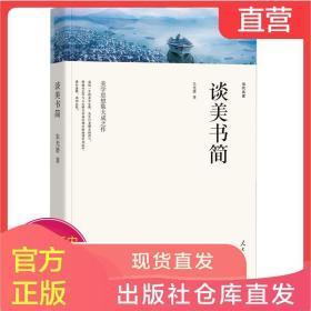 谈美(畅销八十年,朱光潜写给青年的美学入门书 教育部指定的全国学生必读书。)