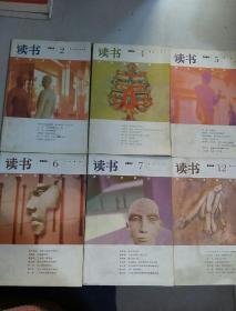 读书2004(2、4、5、6、7、12)6本合售