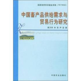 中国畜产品供给需求与贸易行为研究