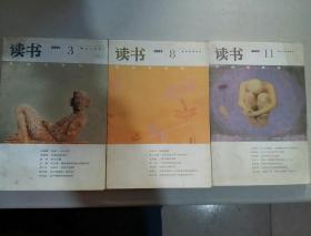 读书2005(3、8、11)3本合售